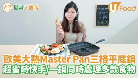 輕鬆煮出豐富早餐必備神器!歐美大熱Master Pan三格平底鍋 超省時快手/一鍋同時處理多款食物