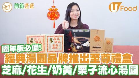【開箱速遞】團年飯必備!經典湯圓品牌推出至尊禮盒