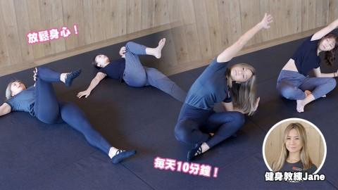 【居家運動】3個簡易減壓伸展動作!精神緊繃、睡不好?只需每天10分鐘!