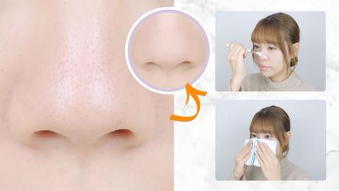 【去黑頭必看】只需4步!黑頭粉刺byebye!溫和&不傷膚清潔步驟公開!