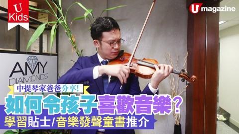 【#ukids】如何令孩子喜歡音樂?學習貼士/音樂發聲童書推介