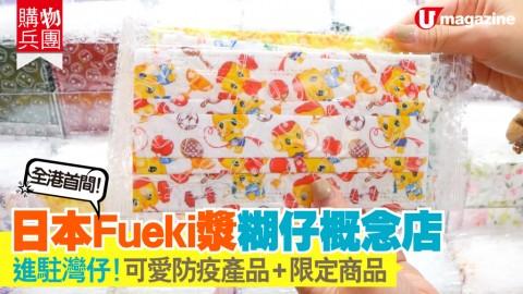 【#購物兵團】日本Fueki漿糊仔概念店進駐香港!