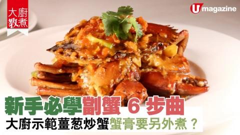 【#大廚教煮】新手必學劏蟹6步曲