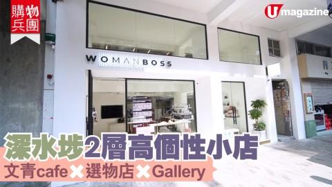 【#購物兵團】深水埗新開2層高個性小店 文青cafe x 選物店 x Gallery