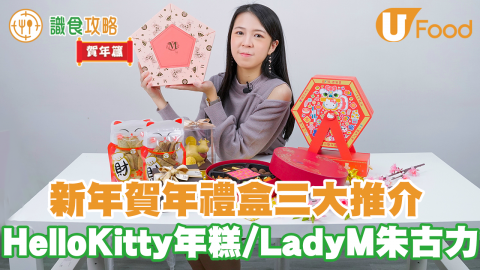 【新年禮盒2021】2021農曆新年禮盒5大拜年送禮推介! Hello Kitty主題賀年食品/新年曲奇/年糕/Godiva朱古力