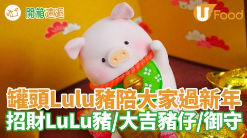 罐頭Lulu豬陪大家過新年 招財LuLu豬/大吉豬仔/御守/新年徽章