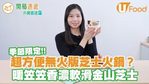 無火方便版芝士火鍋外賣推介 季節限定流心金山芝士!