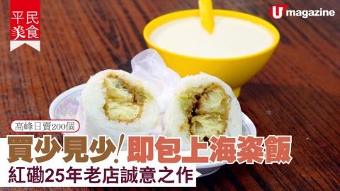 【#平民美食】買少見少!即包上海粢飯 紅磡25年老店誠意之作