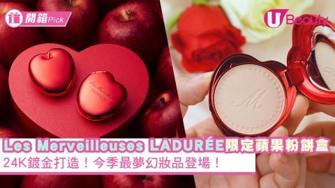 【2021春季】Les Merveilleuses LADURÉE限定紅蘋果粉餅盒!24K鍍金打造!今季最夢幻妝品登場!