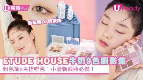 ETUDE HOUSE全新牛奶9色眼影盤!粉色調x百搭啡色!小清新眼妝必備!