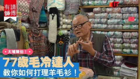 【#有請師傅】77歲毛冷達人 教你打理羊毛衫!
