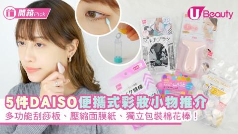 手袋必備!5件DAISO便攜式彩妝小物推介!多功能刮痧板、壓縮面膜紙、獨立包裝棉花棒!