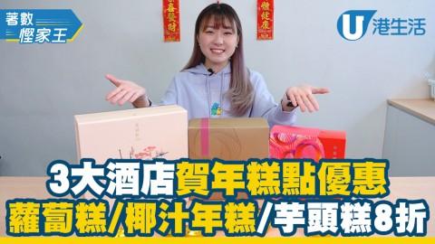 【年糕2021】3大酒店賀年糕點優惠 蘿蔔糕/椰汁年糕/芋頭糕/紅棗糕8折起