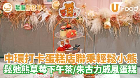 中環打卡蛋糕店「Vive Cake Boutique」聯乘輕鬆小熊 鬆弛熊草莓下午茶甜品/朱古力戚風蛋糕