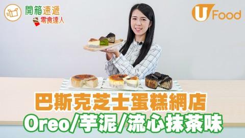 【巴斯克蛋糕 香港】IG網店新出芋泥巴斯克芝士蛋糕 Oreo/流心抹茶/伯爵茶/黑朱古力芝士蛋糕