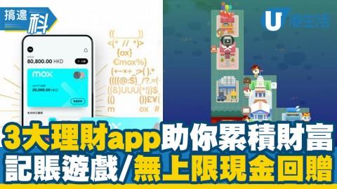 3大易上手理財app助你累積財富 無上限額外現金回贈/消費記賬遊戲