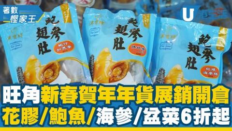【新年2021】旺角新春賀年年貨展銷開倉 花膠/鮑魚/海參/盆菜6折起