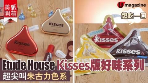 【#美粧開箱】#EtudeHouse #Kisses 版好味系列 超尖叫 #朱古力 色系