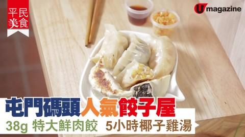 【平民美食】日賣 3,000 隻 屯碼即包餃子屋