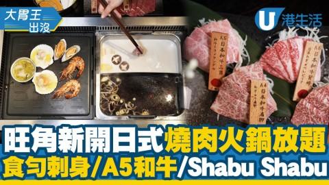 旺角新開日式燒肉火鍋放題專門店 一次食勻刺身/A5日本和牛/日式Shabu Shabu