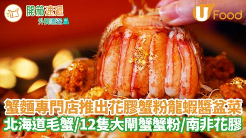 蟹麵專門店推出花膠蟹粉龍蝦醬盆菜 加入北海道毛蟹/12隻大閘蟹蟹粉/原隻南非花膠