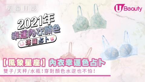 【風象星座】內衣幸運色配對!雙子/天秤/水瓶!穿對顏色水逆也不怕!