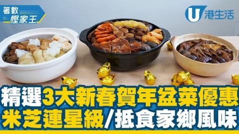 【盆菜2021】精選3大新春賀年盆菜優惠 米芝連星級食府/抵食家鄉風味盆菜