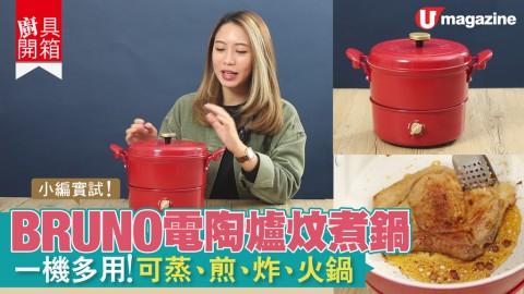 【廚具開箱】BRUNO推出電陶爐炆煮鍋 一機多用!