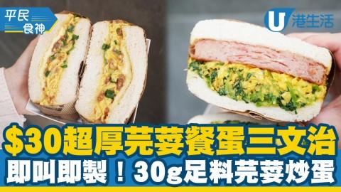 油麻地$30超厚芫荽餐蛋三文治 即叫即製!30g足料新鮮芫荽炒蛋