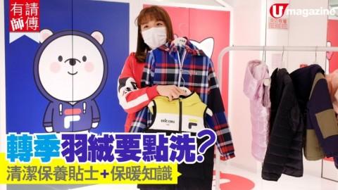 【有請師傅】轉季 #羽絨 要點洗?清潔保養貼士+保暖知識