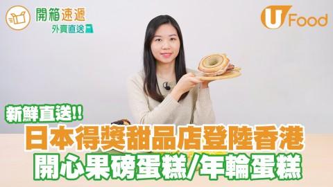 日本得獎甜品店登陸香港開網店 超吸引開心果磅蛋糕/巨型年輪蛋糕
