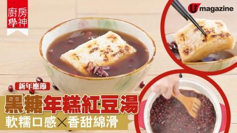 【#廚房學神】新年應節!黑糖年糕紅豆湯