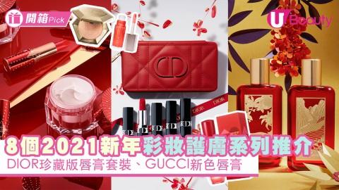 【新年2021】8個2021新年彩妝護膚系列推介!DIOR珍藏版唇膏套裝、GUCCI新色唇膏、CLINIQUE牛牛高光粉