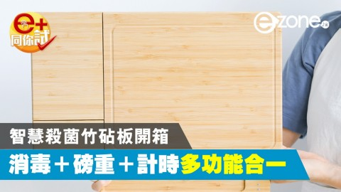 【e+同你試】智慧殺菌竹砧板開箱 消毒+磅重+計時多功能合一