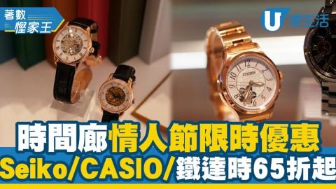 【情人節禮物2021】時間廊情人節限時優惠 鐵達時/Seiko/CASIO/Citizen 65折起