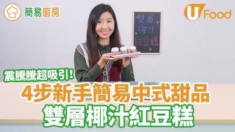 4步新手簡單中式甜品糕點做法 雙層椰汁紅豆糕食譜