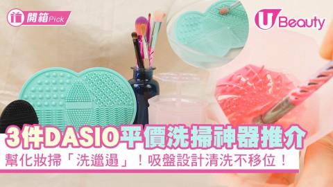 3件DAISO平價洗掃神器推介!幫化妝掃「洗邋遢」!吸盤設計清洗不移位!