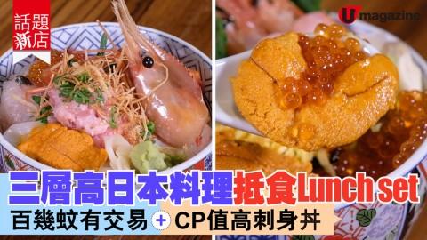 【#話題新店】三層高日本料理抵食Lunch set