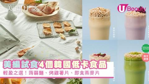 減肥不再苦!美編實試4大人氣低卡食品!即食蒟蒻麵/燕麥飲