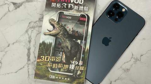 【e+同你試】貼一貼就睇 3D?實試 hmvod 3D 螢幕保護貼