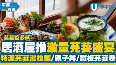 【長沙灣美食】居酒屋推激量芫荽盛宴 芫荽控必試!特濃芫荽湯拉麵/芫荽親子丼/鐵板芫荽卷