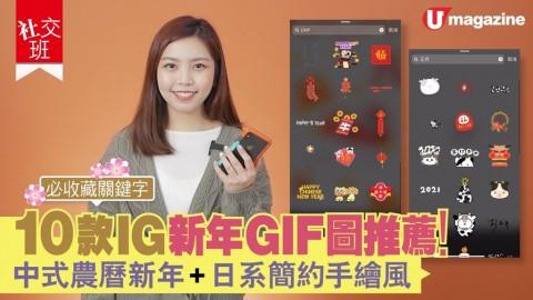 【社交班】10款IG新年GIF圖推薦 中式農歷新年+日糸簡約手繪風