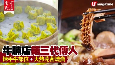 【街坊正店】大埔牛腩粉正店 兼賣大熱芫茜燒賣