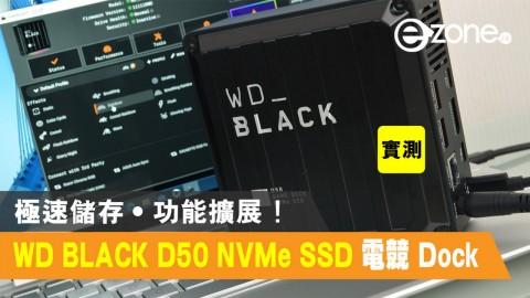 【e+同你試】WD 電競 Dock 實測!極速儲存‧功能擴展