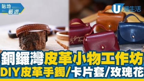 【銅鑼灣好去處】銅鑼灣皮革小物工作坊 DIY皮革手鐲/卡片套/玫瑰花