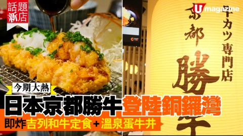 【話題新店】今期大熱!日本京都勝牛登陸銅鑼灣!