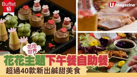 【Buffet精】花花世界!花花主題下午餐自助餐 超過 40 款新出鹹甜美食