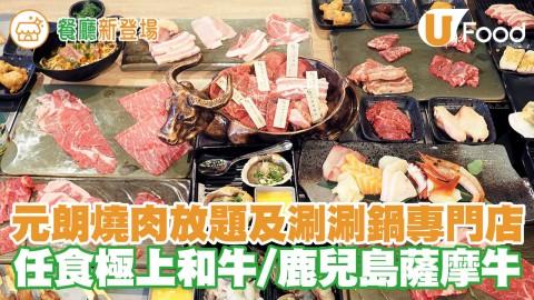 元朗新開燒肉放題及涮涮鍋專門店「牛舞 Gyumai」 任食極上和牛/日本鹿兒島薩摩牛/甲羅燒/黑豚肉/刺身