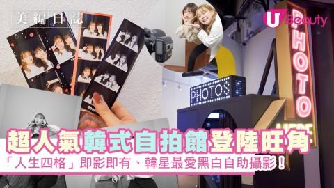 閏蜜情侶必到點!超人氣韓式自拍館登陸旺角!「人生四格」即影即有、韓星最愛黑白自助攝影!