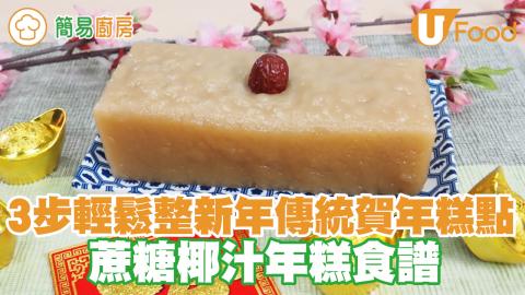 3步簡易輕鬆整新年傳統賀年糕點 蔗糖椰汁年糕食譜